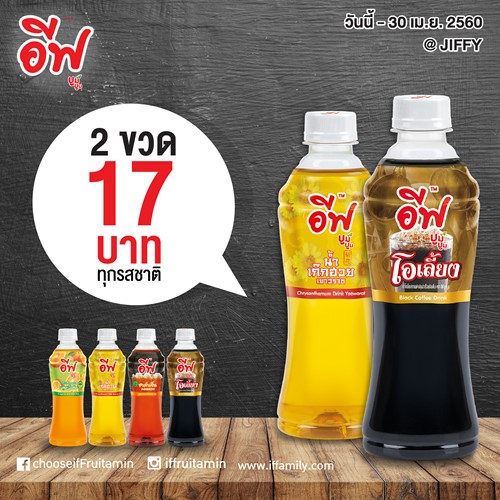 if Boom Boom 2 bottles 17 baht @ Jiffy till April 30, 2017