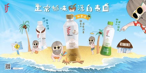 IF Roasted Coconut Water Launching Hong Kong
